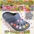 【メール便可】当店オリジナル サンダルボタン クリアラメ入りストーン付お花 全10色【Q】