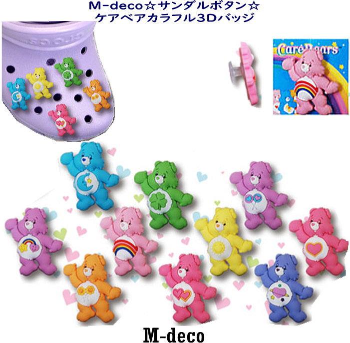 【メール便可】サンダルボタン ケアベア3D立体シリーズ 全10種類