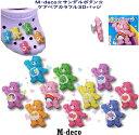 ショッピングケアベア 【メール便可】サンダルボタン ケアベア3D立体シリーズ 全10種類