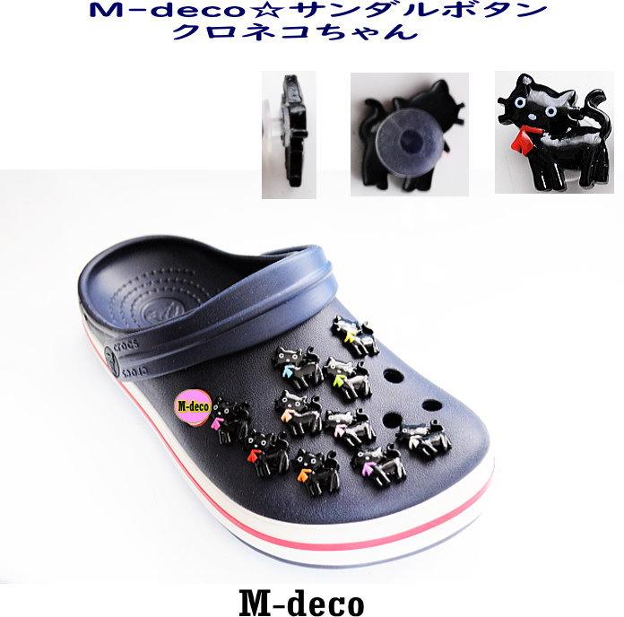 【メール便可】当店オリジナル サンダルボタン クロネコちゃん  22x19mm 5mm 10色【Q】