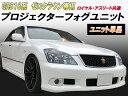 TOYOTA ゼロクラウン GRS18系専用 純正交換タイプ プロジェクターフォグユニット単品 無塗装 【2669】