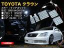 TOYOTA 18系ゼロクラウン専用 ルームLED ホワイト 5点セット【1046】