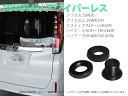 トヨタ 80ノア専用 リアワイパーレスキット【2390】