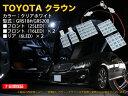 TOYOTA 200系ゼロクラウン専用 ルームLED ホワイト 5点セット【1046-200】