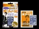 【手品・マジック】 前田知洋★魔法の扉ミニ (タリホー/サークルバック・ミニ)