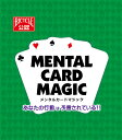【手品・マジック】 初心者向け・メンタルカードマジック 【BICYCLE】の画像