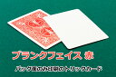【手品・マジック】 【トリックカード】BICYCLE BLA...