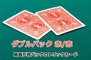 【手品 マジック】 【トリックカード】BICYCLE W BACK (バイスクル ダブルバック 赤/赤) 【トランプ】【ネコポス対応可】