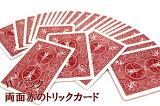 両面バック柄のトリックカード【手品・マジック】 【トリックカード】BICYCLE W BACK (バイスクル ダブルバック 赤/赤) 【トランプ】 10P05Apr14M