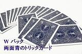 【手品・マジック】 【トリックカード】BICYCLE W BACK(バイスクル ダブルバック 青/青) 【トランプ】 5000060 10P01Mar15