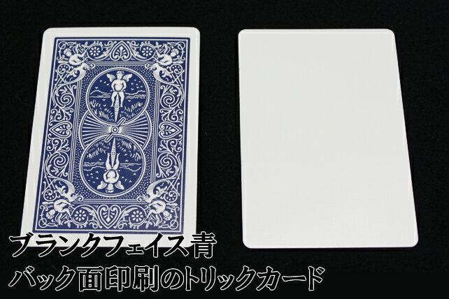 【手品・マジック】 【トリックカード】BICYCLE BLANK FACE (バイスクル …...:m-gaming:10000413