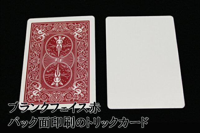 【手品・マジック】 【トリックカード】BICYCLE BLANK FACE (バイスクル …...:m-gaming:10000412