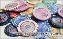 【カジノ用品】【ポーカー】 マツイオリジナルプロフェッショナルポーカーチップ【新色追加】