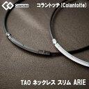 【ポイント10倍】コラントッテ ネックレス スリム アリエ 磁気ネックレス TAO ARIE colantotte 正規品