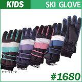 スキーグローブキッズ/キッズスキーグローブ/ジュニアスキーグローブ/スキーグローブジュニア/子供用スキー手袋/子ども用キッズスノー手袋/キッズ防寒手袋/少し小さめですので1サイズ大きめがお勧めです/メール便で送料無料!!(代引発送は出来ません)/1680