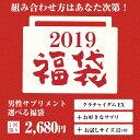 クラチャイダム 選べる福袋 【期間限定販売】(お客様1回限り...
