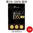 マカ サプリ 黒マカDX 1袋 180粒 (約3ヶ月分) メ...