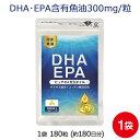 DHA サプリメント DHA+EPA 1袋 180粒 約6ヶ月分 【特