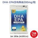 DHA サプリメント DHA+EPA 3袋 セット 540粒 約18ヶ月分 【特許】メール便 送料無料 あす楽 ピュア オメガ3 DHA EPA サプリ 巡りサラサラサプリで更年期の方をサポート!青魚 サバ缶 の代わりに MHSの特許(酸化遅延技術)DHA EPAサプリメントをどうぞ! [M便 1/3]