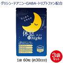 グリシン サプリメント 休息siNight 3袋 セット 180粒 約3ヶ月分睡眠リズム 生活リズム でお悩みのあなたに! GABA ギャバ サプリメント テアニン トリプトファン 配合 サプリ で休息 睡眠 サポート 持ち運びに便利な ぐっすりsiNight分包タイプもオススメ!