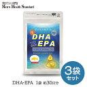 DHA サプリ DHA EPA (約3ヵ月分) 【特許】メール便 送料無料 あす楽 ピュア オメガ3 DHA EPA サプリメント 巡りサラサラサプリで更年期の方をサポート!青魚 サバ缶 の代わりに MHSの特許(酸化遅延技術)DHA EPAサプリをどうぞ!
