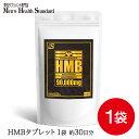 HMB hmb サプリメント (約1ヶ月分)国内製造 送料無料 1日たった42円(3,060mg) ...