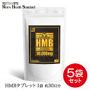 HMB タブレット (約5ヶ月分)送料無料 1日42円(3,...