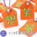【ミニサイズ】ミニ守『漢字その4』携帯やお財布にも入れられる...