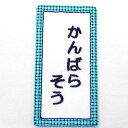 刺繍名札ワッペン『青チェック風・縦長』お名前シール アイロン 名前シール 名前ワッペン 入園グッズ 入学グッズ