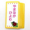 刺繍名札ワッペン『幸せの四つ星てんとうむし・縦長』【お得な5...