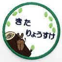刺繍名札ワッペン『ちびカブトムシ・丸タイ...