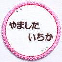 刺繍名札ワッペン『クロスピンク・丸タイプ』お名前シール アイロン 名前シール 名前ワッペン 入園グッズ 入学グッズ