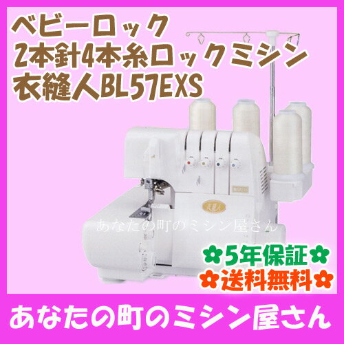 Baby clothes sewing person BL57EXS + attachment set + トリムビン + lock sewing four