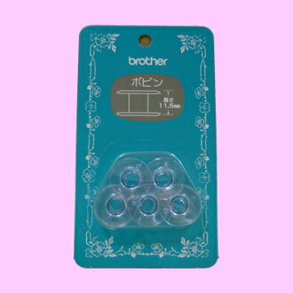 Entering 11.5 millimeters of brother (brother) bobbins five
