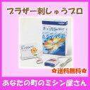 【送料無料】ブラザーミシン 刺しゅうプロNEXT(PCソフト)