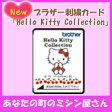 ブラザーミシン 刺しゅうカード「Hello Kitty Collection」(ハローキティコレクション)※メーカー取り寄せ商品※