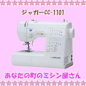 Jaguar sewing machine CC-1101 + Miro 2色 yarn set + bobbin 5 pieces + needle set & DVDs with