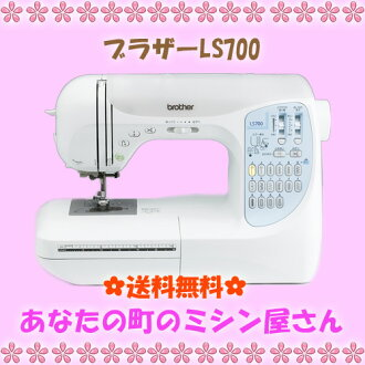 Brother computerized sewing machine LS700 (CPS5231) + black & white yarn + bobbin needle + 5 piece set