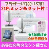 ブラザー LS700/LS701(CPS5231) +24色糸+フットコントローラー コンピューターミシン【送料無料(北海道/九州/沖縄/離島を除く)】【到着後レビューを書いて5年保証】