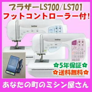 �֥饶��LS700/LS701(CPS5231)�ڽ����եåȥ���ȥ?�顼�ץ쥼��ȡۥ���ԥ塼�����ߥ��������̵��(�̳�ƻ/�彣/����/Υ����)�ۡ�������ӥ塼���5ǯ�ݾڡۡ�0601��ŷ������ʬ��ۡ�0707bonus_coupon��