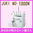 ミシン 本体 ジューキ JUKI シュルル MO-1000M (2本針4本糸) ジューキミシン【ラッピング】【5年保証】【送料無料(一部除く)】