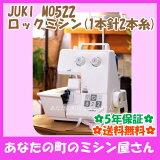 JUKI MO-522 (1本針2本糸) ロックミシン 【送料無料(北海道/九州/沖縄/離島を除く)】【到着後レビューを書いて5年保証】[MO522]【楽天カード分割】【02P03Dec16】