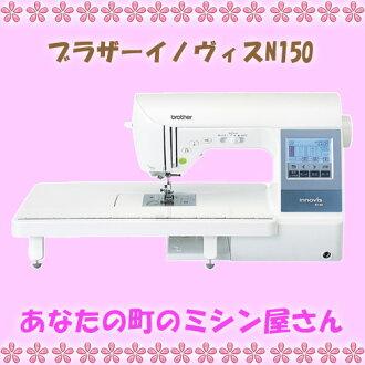 Brother computer sewing machine Ino vis N150