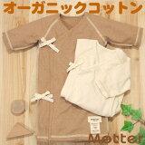 ベビー服【天竺長肌着】(50-60cm)ベビーウェア(Baby赤ちゃん洋服)・オーガニックコットン有機栽培綿