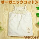 ベビー服(キャミソール)オーガニックコットンのベビーウェア(Baby子供服)日本製ベビー服【20天竺レース付キャミソール[きなり]】(70-90cm)ベビーウェア(Baby赤ちゃん