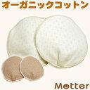 母乳パッド【エリゼフライス母乳パット】(1セット・2枚入り 母乳パッド)オーガニックコットン 母乳パッド 有機栽培綿
