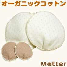 母乳パット【エリゼフライス母乳パッド】
