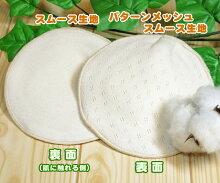 オーガニックコットン製母乳パッド