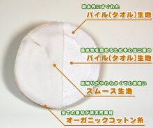 オーガニック母乳パット