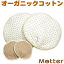 It is 100% of organic cotton organic farming cotton cloth mom pads a mother's milk pad [dot pattern mother's milk pat] (entering one set of .2 pieces)
